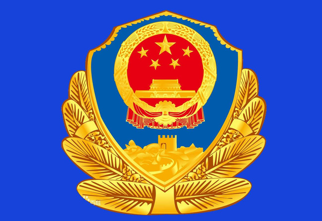 重庆市公安局渝中区分局